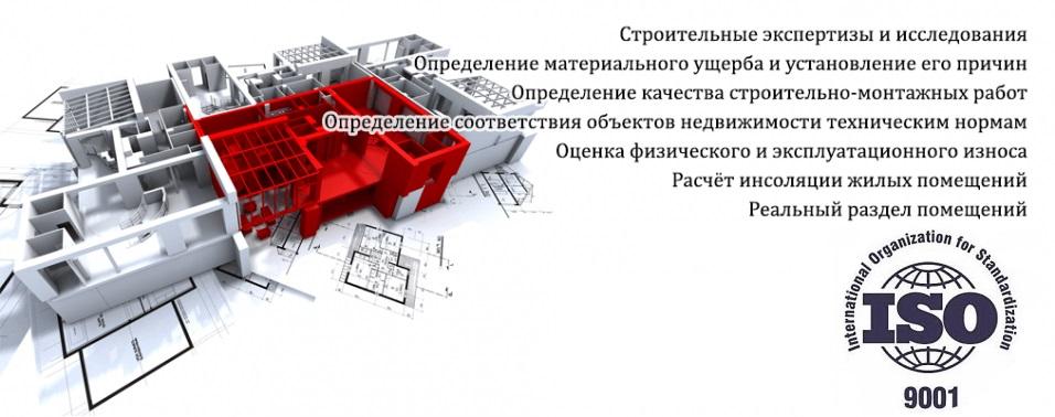 СтройТехЭкспертиза
